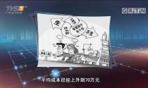 """[HD][2018-01-25]马后炮:过度关怀""""冰花男孩"""" 反违背社会初衷"""