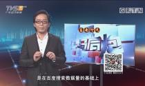 """[HD][2018-01-08]马后炮:""""雪乡宰客""""事件更应看到背后的共性之恶"""
