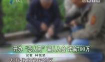 """开办""""恋人网""""骗人入会 诈骗700万"""
