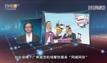 """[HD][2018-01-10]马后炮:改变机场""""天价""""商品关键是破除垄断"""