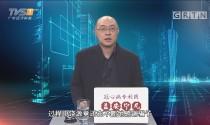 """[HD][2018-01-17]马后炮:女博士""""不看朋友圈""""被骗85万 别急着嘲讽"""