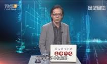 """[HD][2018-01-05]马后炮:让""""临时工""""背锅也是官僚主义"""