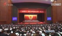 广东省十三届人大一次会议召开第二次全体会议