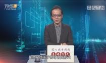 "[HD][2018-01-03]马后炮:落马干部的忏悔录 岂能写成""八股文"""