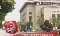 交通:广州东部推进交通外联路网建设