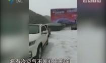 连州境内道路结冰 交警启动应急预案