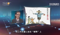 [HD][2018-02-26]马后炮:不解决问题是最大形式主义