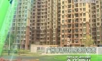 广州申请公租屋条件放宽