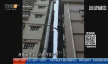 深圳宝安:神秘男困九楼防盗网外 竟抗拒救援