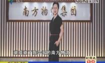 创新创业在广州