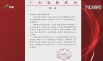 广东省体育局贺电昆仑鸿星获得亚军
