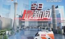 [2018-03-25]今日最新闻:广州海珠:两小学女生失联一晚 今早传来好消息
