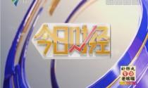[2018-03-22]今日财经:民宿产业快速发展 激发乡村振兴活力