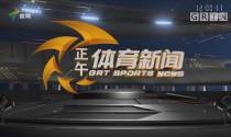 [HD][2018-03-26]正午体育新闻:面对媒体 国足队长证实里皮不满球队表现