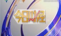 [2018-03-23]今日财经:诺奖得主点赞中国经济