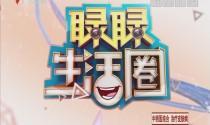 [2018-03-20]睩睩生活圈:谈判专家:陈绍丹的生死对话