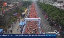 1.5万人欢跑肇庆国际半程马拉松