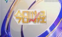 [2018-05-24]今日财经:深圳国际会展中心一期将建成