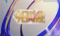 [2018-08-30]今日财经:医联体便民惠民 百姓享受优质服务