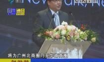 港企助力广州商圈 推动大湾区发展