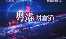 [2018-09-02]粤港财富通:电子竞技:打开一个庞大的市场