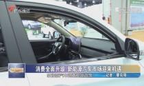 消费全面升级 新能源汽车市场迎来机遇