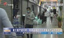 复工复产进行时:电商直播助力东莞服装产业转型升级