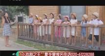 """""""小戏剧之王""""夏令营举行结营汇演"""
