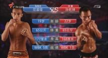 65公斤级自由搏击 尼基塔VS孙乾坤