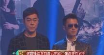 刘青云怕被传绯闻 片场不爱搭理邓萃雯