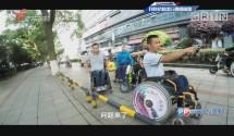 [HD][2017-06-22]你会怎么做:目睹轮椅出行遭遇困难