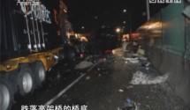 交通直击:雨夜惊魂