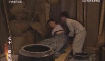 [2017-10-13]七十二家房客:寻药(下)