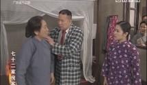 [2017-10-08]七十二家房客:水菱角(上)