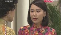 [2017-11-11]七十二家房客:舞厅新娇(上)