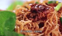 《食匀全中国》5-4.mp4