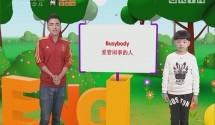 [2017-12-14]小桂英语:爱管闲事的人