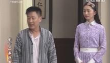 """[2018-01-10]七十二家房客:神机妙""""蒜""""(下)"""