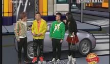 [2018-02-23]都市笑口组:借车风波