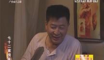 """[2018-03-11]七十二家房客:神机妙""""蒜""""(下)"""