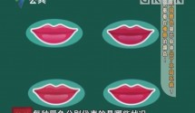 快看看你嘴唇的颜色! 不同唇色提示身体出了不同毛病?