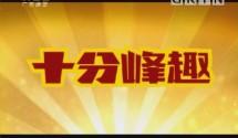 [2018-07-09]开心吧:经典哑剧