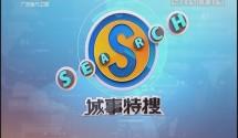 [2018-09-09]城事特搜:广州中山八爆水管 水深过膝街坊叫苦