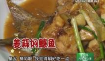 姜蒜焖鳡鱼