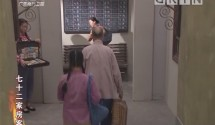 [2018-09-17]七十二家房客:好心壞人(下)