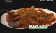 避风塘炒龙虾