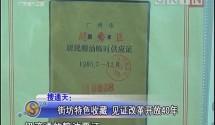街坊特色收藏 见证改革开放40年