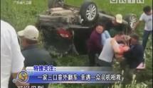 一家三口意外翻车 幸遇一众司机相救