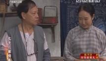 [2018-09-28]七十二家房客:青梅竹馬本是情(上)
