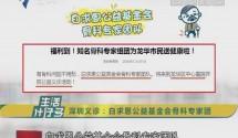深圳义诊:白求恩公益基金会骨科专家团